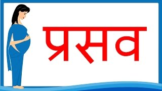 Labour and delivery | Hindi | प्रसव |