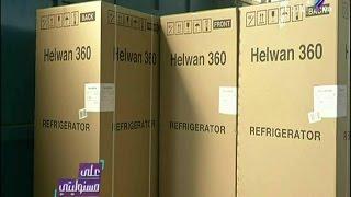 الانتاج الحربي تدعم الصناعة المصرية وتنتج ثلاجة جديدة بسعر 7250 جنيهاً