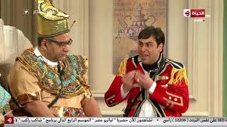تياترو مصر - بيومي فؤاد و هو عامل رمسيس .. هتموت من الضحك 🤣🤣🤣
