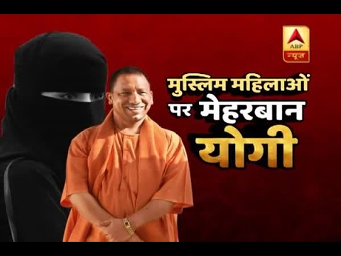 Xxx Mp4 UP CM Yogi Adityanath Is Kind Towards Muslim Women Take A Look At These Efforts Made By H 3gp Sex