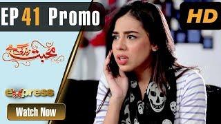 Pakistani Drama | Mohabbat Zindagi Hai - Eapisode 41 Promo | Express Entertainment Dramas | Madiha