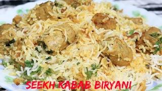 Seekh Kabab Biryani Recipe | Biryani Recipe | Main course