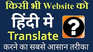 किसी भी वेबसाइट मे Engilsh को हिंदी मे करने का सबसे आसान तरीका