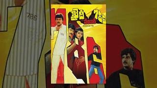 Khaidi No.786 Telugu Full Length Movie || ఖైది  No. 786 సినిమా || Chiranjeevi, Bhanu Pariay