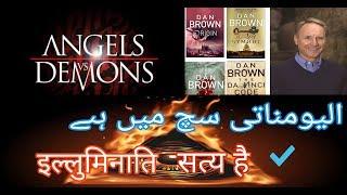Angels and Demons || part-2 || Urdu Hindi