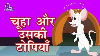 Hindi Animated Story - Chuha aur Uski Topi | चुहा और उसकी टोपी | Rat and his hat