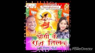 Suparhit Songs. योगी के राज तिलक.Yogi Ke Raj Tilak.||.New Bhojpuri Hot Songs.Singer Divya Morya.2017