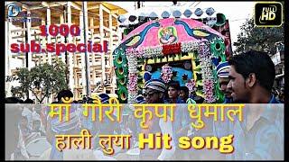 Maa Gouri kripa dhumal | हाली लुया hit song | 1000 Subscribers special thank you मेरे दोस्तों 😚😊