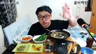 먹방 창배tv 엄마솜씨 법성포 굴비백반정식 mukbang eating show