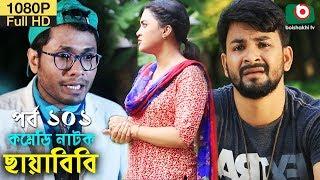 কমেডি নাটক - ছায়াবিবি   Bangla New Funny Natok Chayabibi EP 101   AKM Hasan & Jamil   Drama Serial