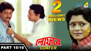 Loafer - Bengali Movie - 15/16
