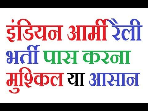 Indian Army Rally Bharti पास करना मुश्किल या आसान    Easiest way to Pass Rally Bharti