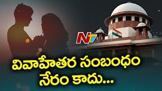 Supreme Court  Verdict on Adultery Law | NTV