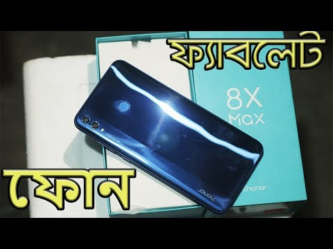 Honor 8x Max Full Review Unboxing Hands on | Phablet King (Bangla)