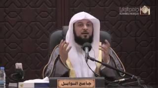 (مالك يوم الدين) - للشيخ: د. محمد العريفي
