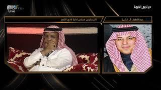 عبداللطيف آل الشيخ نائب رئيس نادي النصر يعلن عبر #برنامج_الخيمة عن تبرعه بـ 5,000,000 ريال