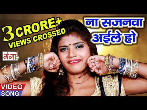 Xxx Mp4 ना सजनवा अईले हो Na Sajanwa Aile Ho 2018 का Bhojpuri DJ Song Remix Bhojpuri Songs 2018 3gp Sex