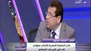النائب محمد بدراوي: ربط الوديعة بالحصول علي الجنسية المصريةخطر علي الأمن القومي المصري