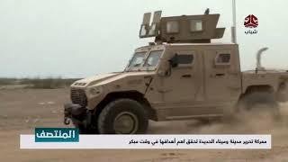 معركة تحرير مدينة وميناء الحديدة تحقق اهم أهدافها في وقت مبكر | تقرير يمن شباب