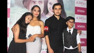 Nai Nabhannu La 4 | Official Trailer | Priyanka Karki ,Paul,Barsha | Trailer Release Program HD