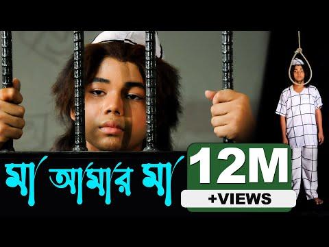 Ma amar Ma । Bangla Full Song । Movie Junior Shanto Keno Mastan । Shahin । Shipu