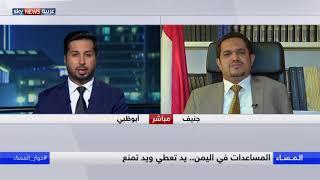 المساعدات في اليمن.. يد تعطي