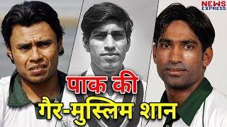 Pakistan के Non Muslims Cricketers, जिन्होंने किया अपना बड़ा नाम