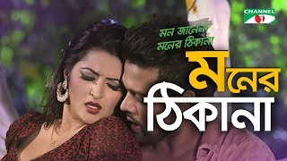Moner Thikana | Mon Janena Moner Thikana | Movie Song | Pori Moni | Tanvir | Channel i TV