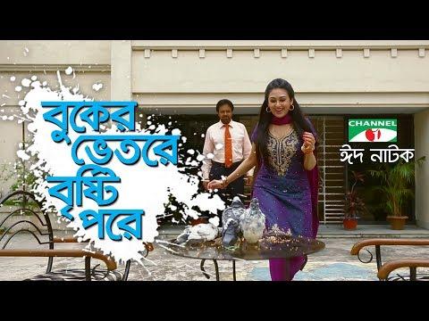 Buker Bhitor Brishti pore   Kusum Sikder   Bangla New Natok   Channeli TV