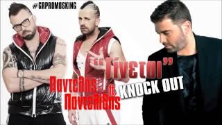 Pantelis Pantelidis ft. Knock Out - Ginetai (Remix)