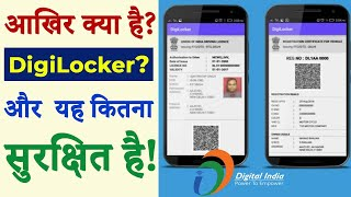 What Is Digilocker in Hindi? | benefits of Digilocker App