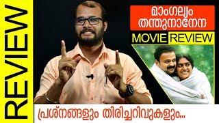 Mangalyam Thanthunanena Malayalam Movie Review by Sudhish Payyanur   Monsoon Media