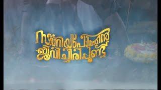 Zacharia Pothen Jeevichirippundu (2017) | Lal, Poonam Bajwa | Malayalam Movie Official Teaser