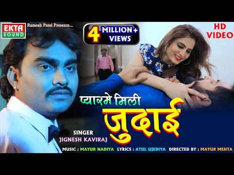 Xxx Mp4 Jignesh Kaviraj Pyarme Mili Judai New Bewafaa Song Full HD Video Song Ekta Sound 3gp Sex