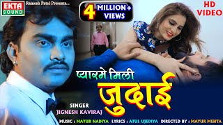 Jignesh Kaviraj - Pyarme Mili Judai || New Bewafaa Song || Full HD Video Song || Ekta Sound