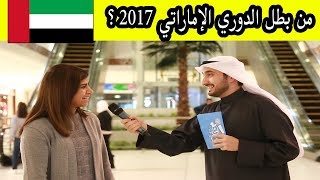 الحلقة الرابعة من برنامج المسابقات #مع الناس  ll  بطل الدوري الاماراتي 2017 ؟