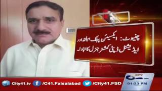 Transfer of Additional Deputy Commissioner and Acsion Public Health in Chiniot