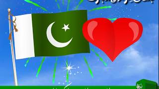 Happy Pakistan Independence Day (14 August)