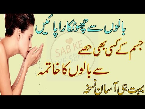Xxx Mp4 Hair Removal Tips In Urdu Body Say Bal Khatam Karna Chehre Ke Baal Khatam Karne Ka Bohat Hi Asan 3gp Sex