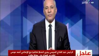 على مسئوليتي - أحمد موسي :اشكر الرئيس السيسي لتقديم العزاء هاتفيا في وفاة والدي