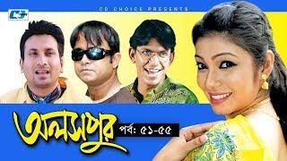 Aloshpur | Episode 51-55 | Chanchal Chowdhury | Bidya Sinha Mim | A Kha Ma Hasan