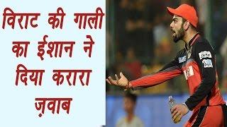 IPL 2017: Virat Kohli abuses Ishan Kishan and gets awesome reply in return   वनइंडिया हिन्दी