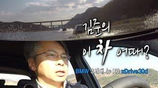 [김준의 이 차 어때?] BMW 중형 SUV 'X3' 국내 출시