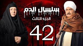 Selsal El Dam Part 3 Eps  | 42 | مسلسل سلسال الدم الجزء الثالث الحلقة