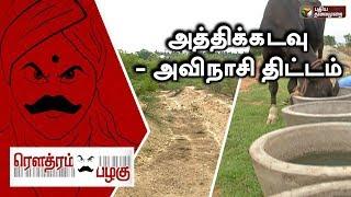 Rowthiram Pazhagu (09/09/2017) | Puthiyathalaimurai TV