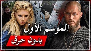 انطباع متأخر لـ مسلسل Vikings الموسم الأول | Vikings Season 1 - Review No Spoilers