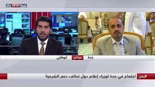 وزير الإعلام اليمني معمر الأرياني: وسائل إعلام دول التحالف واجهت زيف إعلام الحوثيين