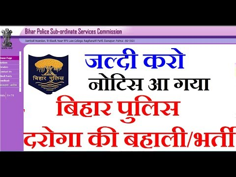 Bihar Police SI/Daroga (दरोगा बहाली) - Constable से भी आसान होगी परीक्षा Bihar SI Notification