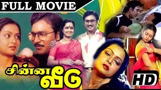 Chinna Veedu | Tamil Language Drama Movie | K. Bhagyaraj, Kalpana, Anu