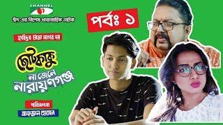 Na Jene Narayanganj | ছোট কাকু | Chotokaku | Episode 1 | Eid Drama Serial 2018 | Channel i TV